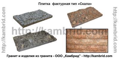 фактурная плитка скала
